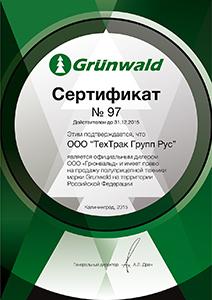 grunwald-sertificate-2015
